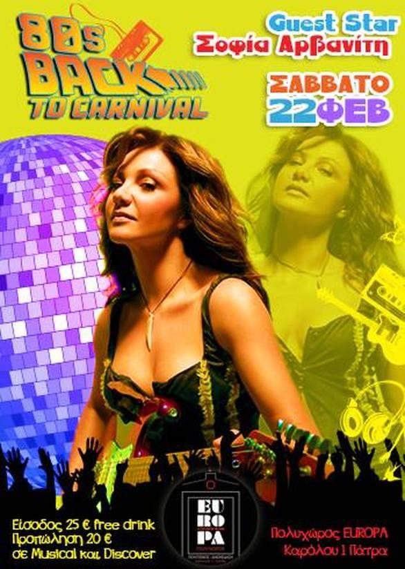 """Πάτρα: """"80's Back To Carnival"""" με guest την Σοφία Αρβανίτη! (pic+vids)"""
