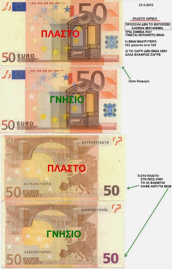 Προσοχή: Κυκλοφορούν πλαστά 5€ και 50€ - Πώς να τα ξεχωρίσετε (pics)