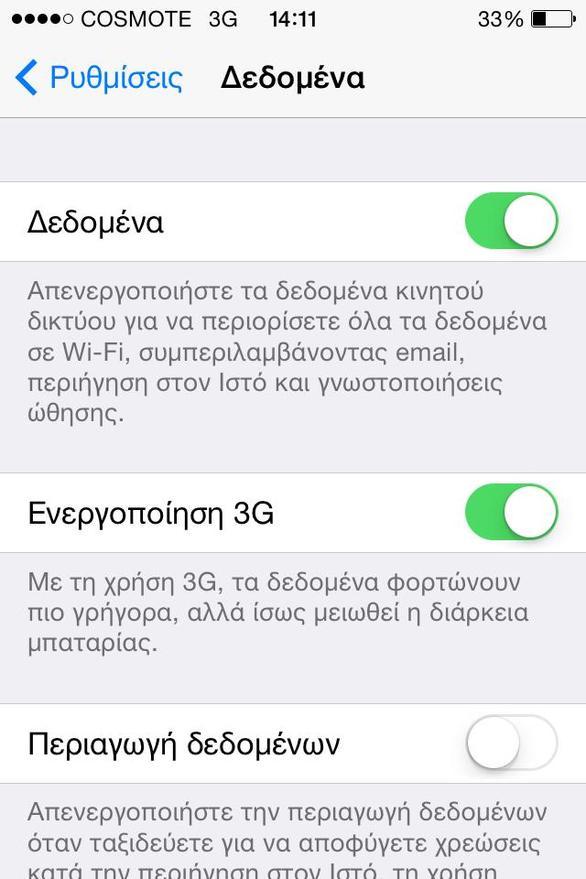 Ρεπορτάζ: Δείτε πως μπορείτε να χακάρετε Δημοσκόπηση Πατρινού site απλά με ένα iphone