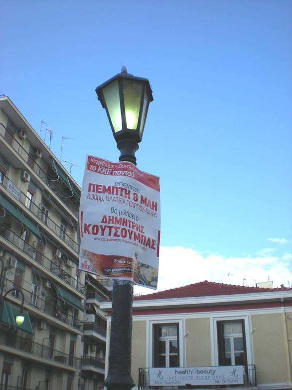 Πάτρα: Μέρα - μεσημέρι και ανοικτά τα φώτα του Δήμου σε κεντρικά σημεία της πόλης (pics)