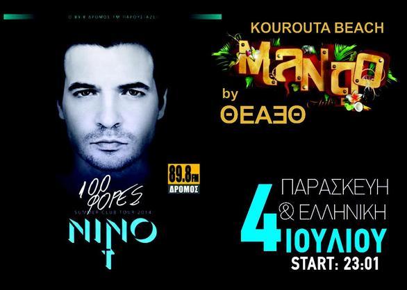 Νίνο Live @ ManGo Club