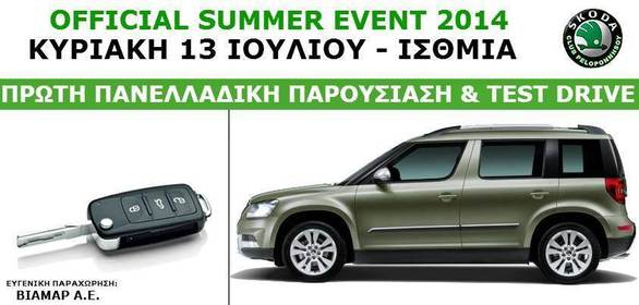 Skoda Club Πελοποννήσου: Οfficial Summer Event 2014 (pics)