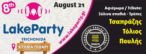 Έρχεται το 8th Lake Party στην λίμνη Τριχωνίδας την Πέμπτη 21 Αυγούστου!