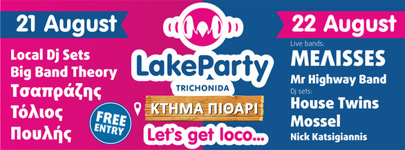 8th Lake Party @ Κτήμα Πιθάρι - Λίμνη Τριχωνίδας