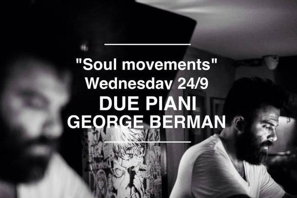 O George Berman επιλέγει την μουσική απόψε στο ανανεωμένο Due Piani!
