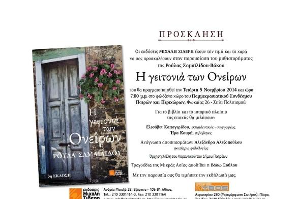 """Πάτρα: Παρουσιάζεται το βιβλίο """"Η γειτονιά των Ονείρων"""""""
