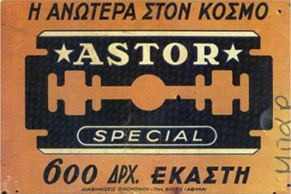 Παλιές κλασικές Ελληνικές διαφημίσεις (pics)