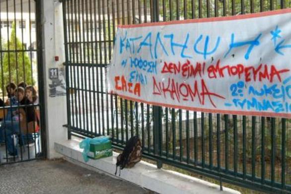 Αχαΐα: Σηκώνουν «λάβαρο» αντίστασης οι μαθητές της Πάτρας κατά του νέου Λυκείου!