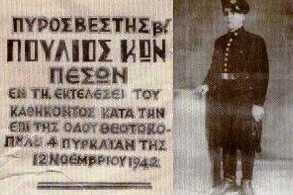 Σαν σήμερα η 12η Νοεμβρίου καθιερώθηκε στη χώρα μας ως Ημέρα Μνήμης Πεσόντων Πυροσβεστών