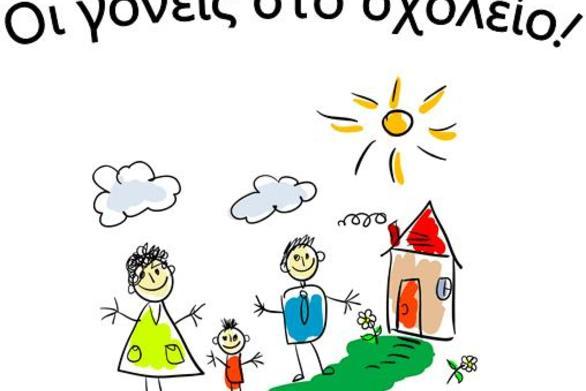 Πάτρα: 9 ενημερωτικές συναντήσεις για γονείς σε σχολεία