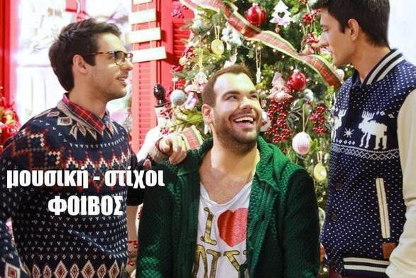 """Οι Madhouse τραγουδούν σε νέα διασκευή το """"Χριστούγεννα"""" της Δέσποινας Βανδή!"""
