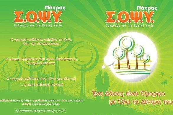 Πάτρα: Ο ΣΟΨΥ και το ΗΒΗ ευχαριστούν θερμά την επιχείρηση Playhouse Patras