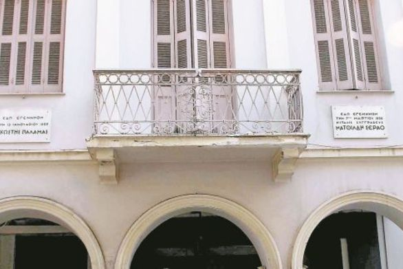 Πάτρα: Σημείο αναφοράς το σπίτι του Κωστή Παλαμά, στην οδό Κορίνθου, για τους Ολυμπιακούς Αγώνες