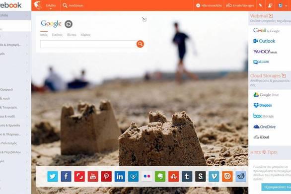 Mywebook.com: Η πιο εύχρηστη εφαρμογή στο internet!
