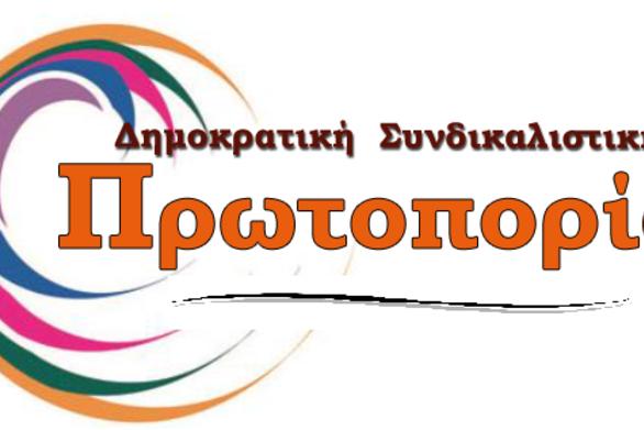 Δυτική Ελλάδα: Συγκροτήθηκε σε σώμα η «Δημοκρατική Συνδικαλιστική Πρωτοπορία»