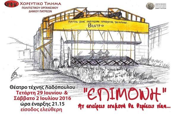 """Το Χορευτικό Τμήμα του Δήμου Πατρέων... """"επιμένει"""" να δίνει ζωή στο Θέατρο Τέχνης"""