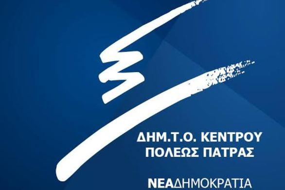 Ανακοίνωση της ΔΗΜ.Τ.Ο. Κέντρου Πόλεως Πάτρας με αφορμή την ανακοίνωση των βάσεων