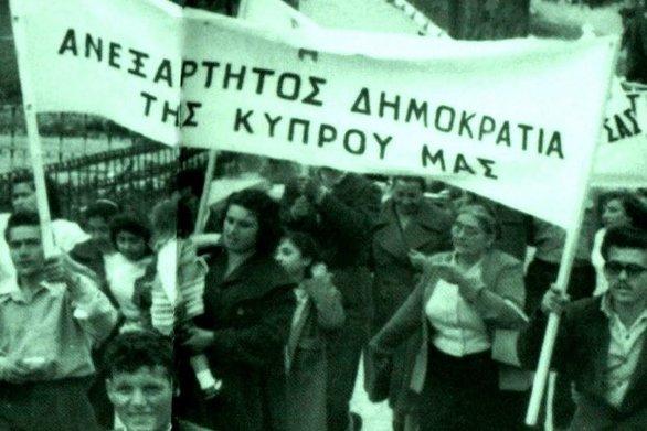 Σαν σήμερα 1 Οκτωβρίου η Κύπρος κηρύσσει και επισήμως την ανεξαρτησία της από τη Μεγάλη Βρετανία