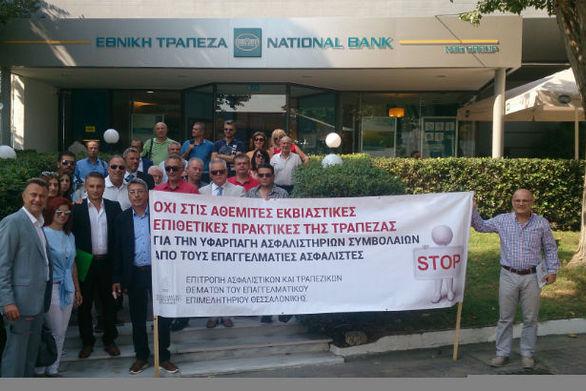 Δυτική Ελλάδα: Σε κινητοποιήσεις οι ασφαλιστές