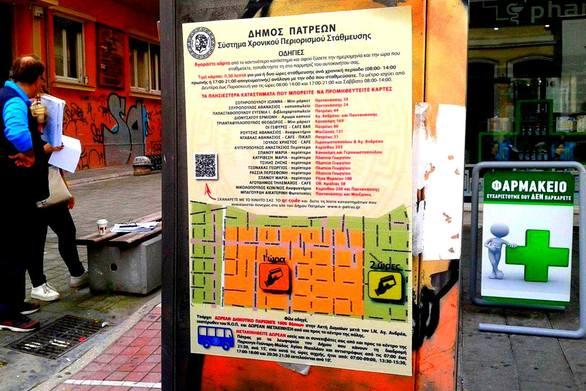 Πάτρα: Οδηγίες για το σύστημα ελεγχόμενης στάθμευσης στα παλιά παρκόμετρα (pic)