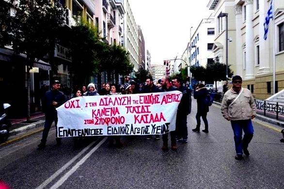 Πάτρα: Διαμαρτυρία των εργαζομένων στην ειδική αγωγή στο ΙΚΑ