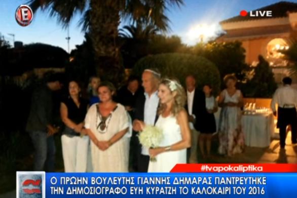 Για τρίτη φορά γαμπρός ο Γιάννης Δημαράς (video)