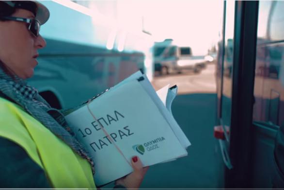 Νέο βίντεο: 340 μαθητές από την Πάτρα (και όχι μόνο) στην Ολυμπία Οδό