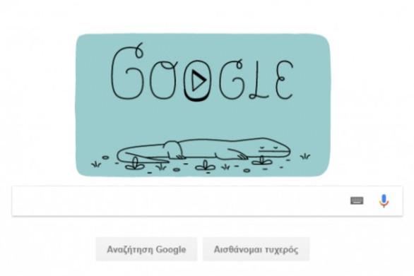 Αφιερωμένο στο Εθνικό Πάρκο Κομόντο το σημερινό doodle της Google
