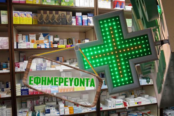 Εφημερεύοντα Φαρμακεία για σήμερα Πέμπτη 9 Μαρτίου 2017