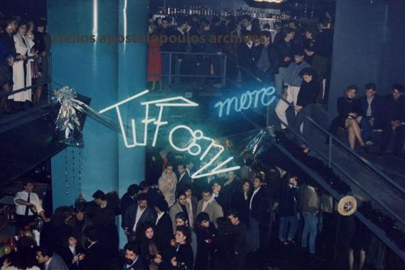 "Rio by night - Utopia - Tiffanys... Oι μουσικές των μεγάλων club της Πάτρας, του ""τότε"" επιστρέφουν ξανά!"