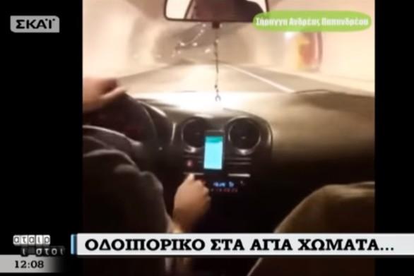 Πατρών - Κορίνθου: Έβαλαν στo… τέρμα τον ύμνο του ΠΑΣΟΚ στη σήραγγα «Ανδρέας Παπανδρέου» (video)
