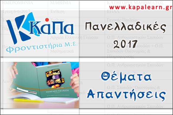 Πανελλαδικές Εξετάσεις 2017: Θέματα-Απαντήσεις για το Μάθημα των Μαθηματικών (Άλγεβρας) Ημερησίων και Εσπερινών ΕΠΑΛ