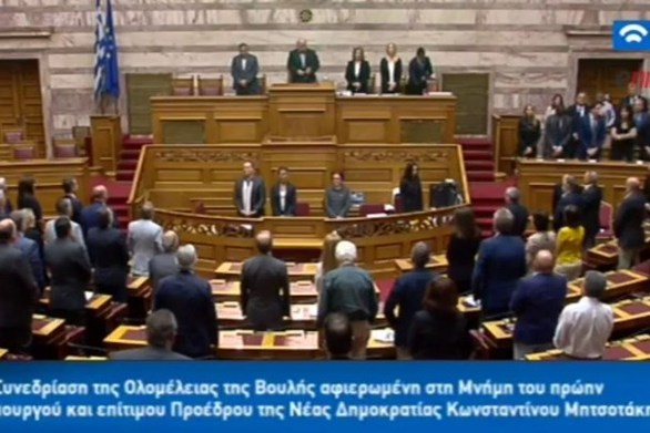 Ενός λεπτού σιγή, στη μνήμη του Κωνσταντίνου Μητσοτάκη, τήρησε η Βουλή (video)