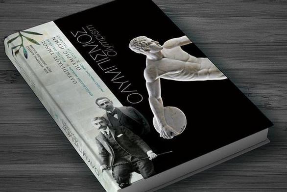 Η Πάτρα είναι η πόλη του Ολυμπιακού Ύμνου και του Κωστή Παλαμά!