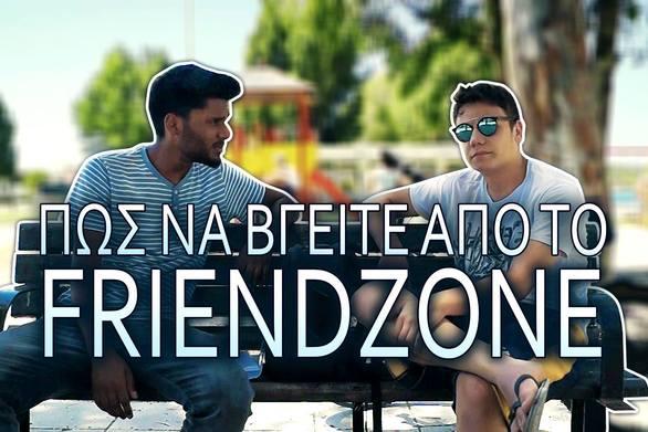 """Πως να βγείτε από το """"friendzone""""; - H λύση του αινίγματος δόθηκε στην Πάτρα"""