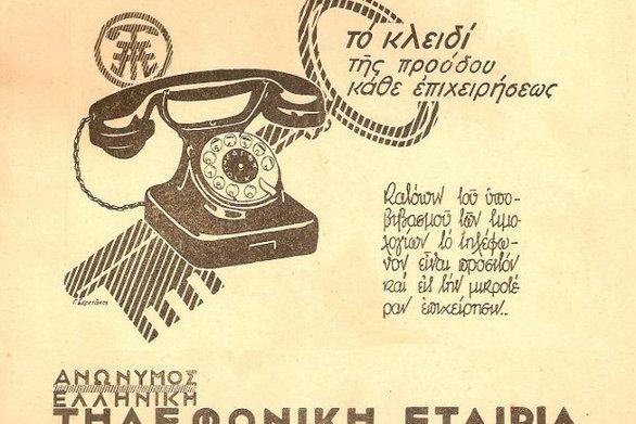 Σαν σήμερα 1 Αυγούστου ιδρύεται η Ανώνυμος Εταιρεία Τηλεπικοινωνιών Ελλάδος (ΑΕΤΕ), πρόδρομος του ΟΤΕ