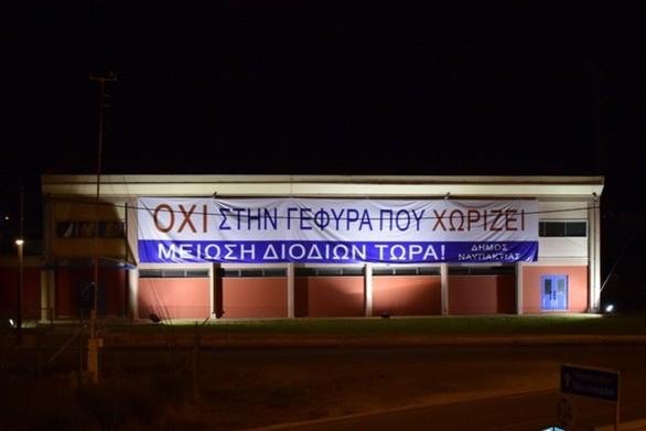 Σήκωσε πανό ο δήμος Ναυπάκτου κατά της Γέφυρας!