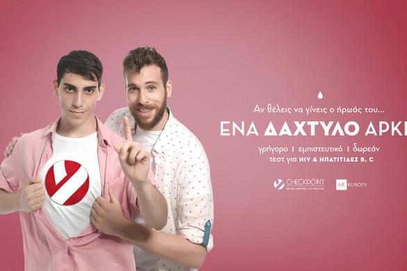 """""""Ένα δάχτυλο αρκεί"""" – Η νέα καμπάνια για την σεξουαλική υγεία και την πρόληψη για HIV και ηπατίτιδα"""