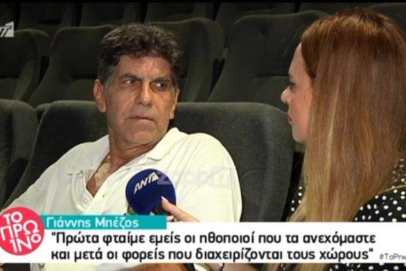 Γιάννης Μπέζος: «Είναι φρικτή η κατάσταση, στα περισσότερα θέατρα έχει αρουραίους» (video)