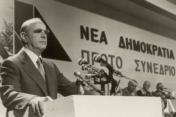 Σαν σήμερα 4 Οκτωβρίου ο Κωνσταντίνος Καραμανλής ιδρύει τη Νέα Δημοκρατία