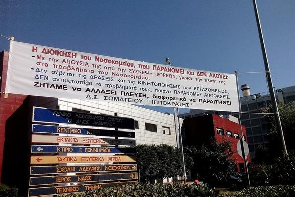 Πάτρα: Νέο πανό στην κεντρική είσοδο του νοσοκομείου «Άγιος Ανδρέας» (pics)