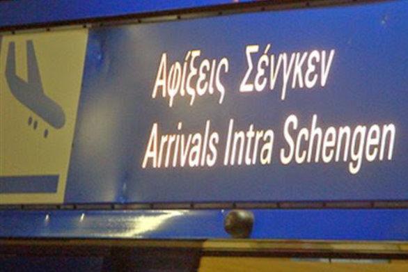 Σαν σήμερα 6 Νοεμβρίου η Ελλάδα υπογράφει τη Συνθήκη του Σένγκεν