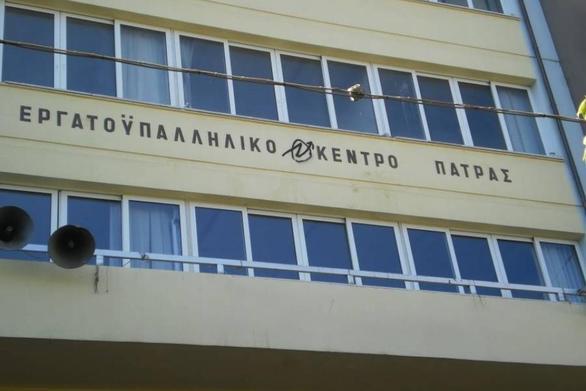 Πάτρα: «Μπλόκο» στην Γενική Συνέλευση του Εργατικού Κέντρου