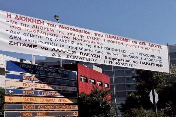 Πάτρα - Το Σωματείο Ιπποκράτης για τα πανό που έχει αναρτήσει στην είσοδο του Νοσοκομείου!