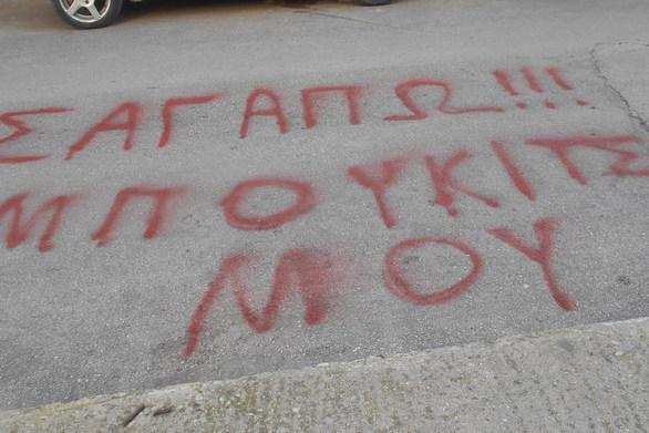 Ο δρόμος της Πάτρας που φωνάζει... «Σ' αγαπώ, μπουκίτσα μου»!