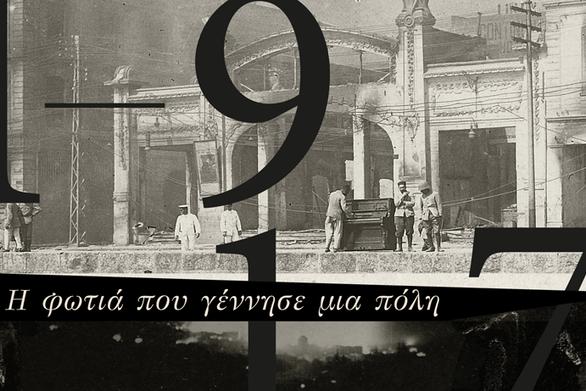 """""""Θεσσαλονίκη 1917: η Φωτιά που Γέννησε μια Πόλη"""" στο 4ο Φεστιβάλ Ντοκιμαντέρ Πελοποννήσου (pics+video)"""