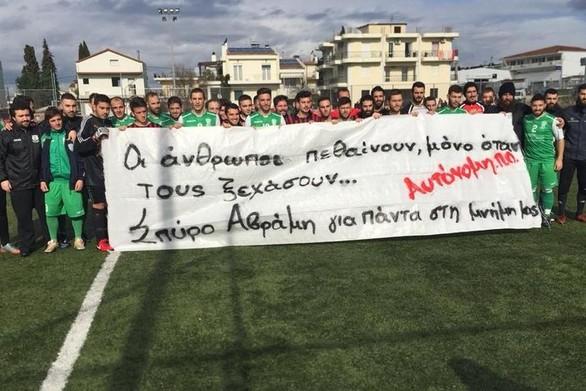 """Πάτρα: Το πανό που """"σήκωσε"""" η Αυτόνομη στη μνήμη του Σπύρου Αβράμη!"""