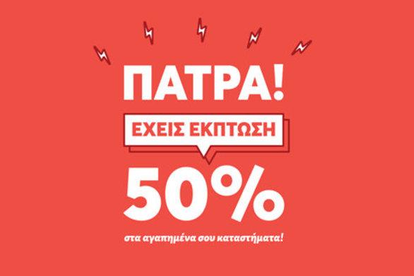 Προλαβαίνεις! To efood σε κερνάει 50% έκπτωση και το patrasevents κουπόνια των 10€!