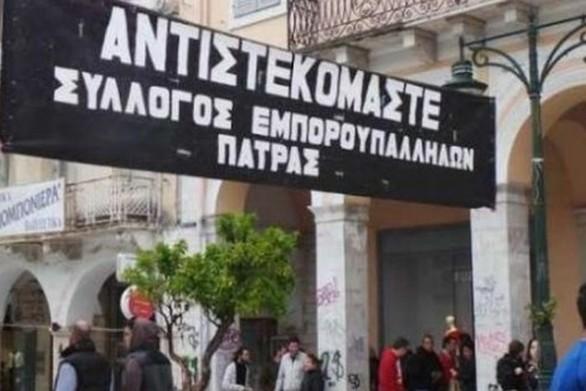 Χαμός μεταξύ συνδικαλιστών - Καταγγελία από τον Σύλλογο Εμποροϋπαλλήλων Πάτρας