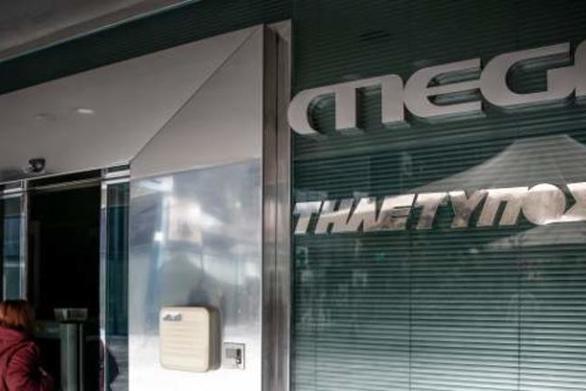 MEGA: Κατατέθηκε στο ΕΣΡ υπόμνημα για να αποφευχθεί το «μαύρο»